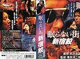 眠らない街~新宿鮫~ [VHS] 画像