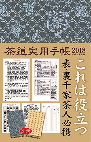 茶道実用手帳2018