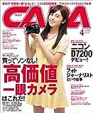 CAPA 2015年4月号[雑誌]