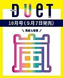duet(デュエット) 2020年 10月号 [雑誌] (デュエット、duet)