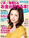 いま、一番頼れるお金が貯まる本 (日経ホームマガジン 日経WOMAN別冊)