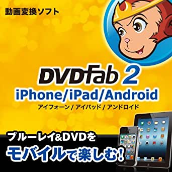 DVDFab2 iPhone/iPad/Android [ダウンロード]