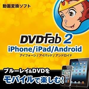 DVDFab2 iPhone/iPad/Android [ダウンロード]