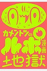 カメントツのルポ漫画地獄 (ゲッサン少年サンデーコミックス) コミック