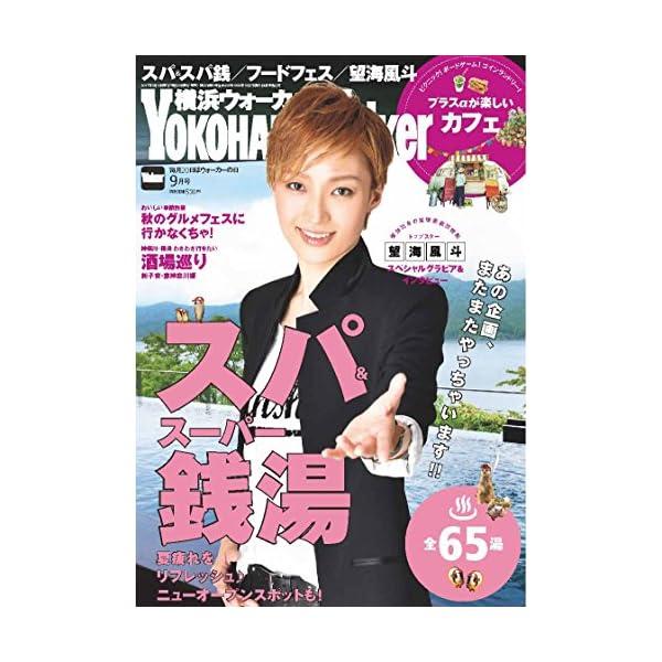 横浜ウォーカー2017年9月号の商品画像