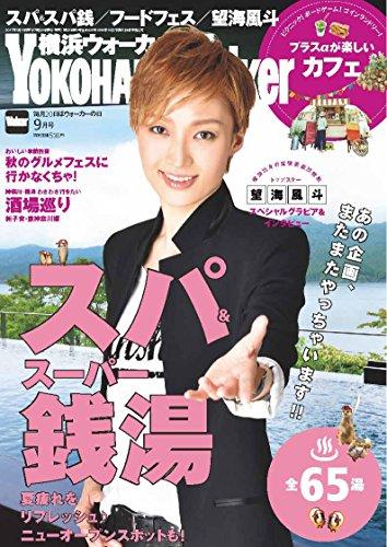 横浜ウォーカー2017年9月号 発売日