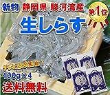 TV(秘密のケンミンSHOW)で取り上げられました!静岡県 駿河湾産 鮮度最高 生 しらす 100g×4袋 (冷凍)( シラス )