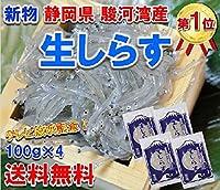 静岡県 駿河湾産 鮮度最高 生 しらす 100g×4袋 (冷凍)( シラス)