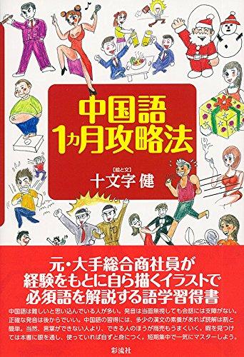 中国語1カ月攻略法の詳細を見る