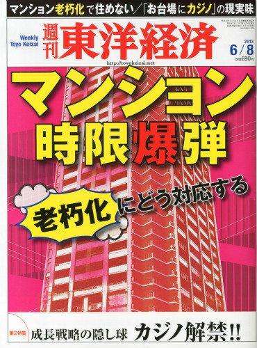 週刊 東洋経済 2013年 6/8号 [雑誌]の詳細を見る
