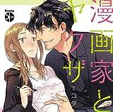ドラマCD 漫画家とヤクザ / コダ