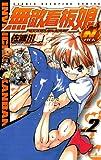 無敵看板娘N(ナパーム) vol.2 (少年チャンピオン・コミックス)