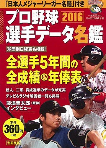 プロ野球選手データ名鑑 2016 (別冊宝島)