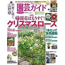 園芸ガイド 2019年 01 月冬号 [雑誌]