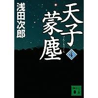 天子蒙塵 4 (講談社文庫)