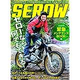 ダートスポーツ2016年11月号増刊 (SEROW ONLY vol.2【..