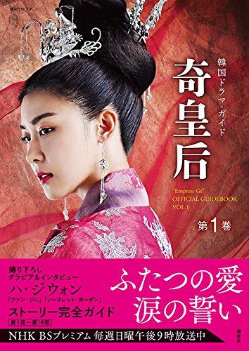 奇皇后 韓国ドラマ・ガイド 第1巻 (講談社 Mook)
