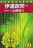 伊達政宗 (1) (光文社文庫)