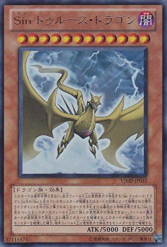 遊戯王 Sin トゥルース・ドラゴン VJMP-JP051 ウルトラ