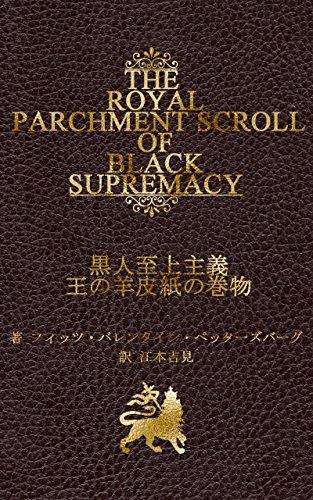 黒人至上主義:王の羊皮紙の巻物の詳細を見る