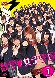 数学■女子学園 Vol.1[DVD]