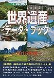 世界遺産データ・ブック〈2015年版〉 (世界遺産シリーズ)