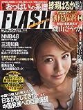 FLASH (フラッシュ) 2012年 10月16日号 NO1209