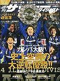 サッカーダイジェスト 2014年 12/23号 [雑誌]