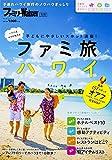 ファミリーWalker別冊 ファミ旅ハワイ (ウォーカームック 550 ファミリーWalker別冊)