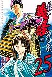 遮那王 義経 源平の合戦(25) (月刊少年マガジンコミックス)