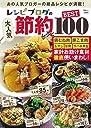 レシピブログの大人気節約レシピ BEST100 (TJMOOK)