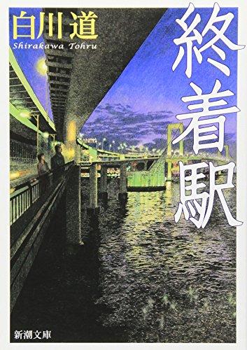 終着駅 (新潮文庫)の詳細を見る