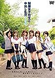 制服女子校生と中出し乱交~2学期~ ズッコン/バッコン [DVD]