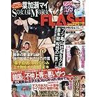 FLASH (フラッシュ) 2017年 5/30 号 [雑誌]