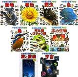 小学館の図鑑NEO 1~9巻セット