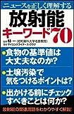 ニュースを正しく理解する放射能キーワード 70 知っておくべき用語を分かりやすく解説