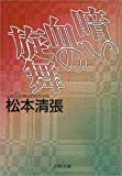 暗い血の旋舞 (文春文庫)
