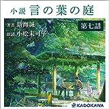 小説 言の葉の庭 分冊版 第七話「憧れていたひとのこと、雨の朝に眉を描くこと、その瞬間に罰だと思ったこと。――相澤祥子」