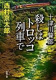 十津川警部 殺しはトロッコ列車で (双葉文庫)