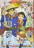 東海道中膝栗毛 弥次さん北さん、ずっこけお化け旅 (ストーリーで楽しむ日本の古典 9)
