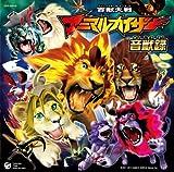 百獣大戦アニマルカイザー 音獣録(DVD付)