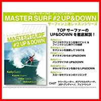マスターサーフ 2 アップスアンドダウンズ(MASTER SURF #2 Up&Down)