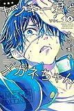 新装版 ヤンキー君とメガネちゃん(10) (講談社コミックス)
