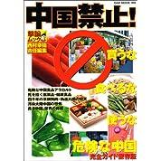 中国禁止!買うな、食べるな、使うな、危険な中国―完全ガイド保存版 (OAK MOOK 169 撃論ムック)