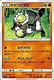 ポケモンカードゲーム サン&ムーン ナゲツケサル / コレクション サン(PMSM1S)/シングルカード