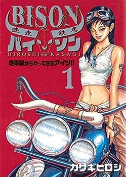 逃走鉄馬 バイソン(1) (ビッグコミックス)