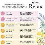 NAGOMI AROMA エッセンシャルオイル お試しセット【AEAJ認定精油】 (リラックス)