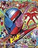 テレビマガジン 2017年 09 月号 [雑誌]