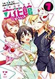 【Amazon.co.jp限定】立花館To Lieあんぐる (7) (百合姫コミックス)