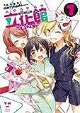 立花館To Lieあんぐる (7) (百合姫コミックス)